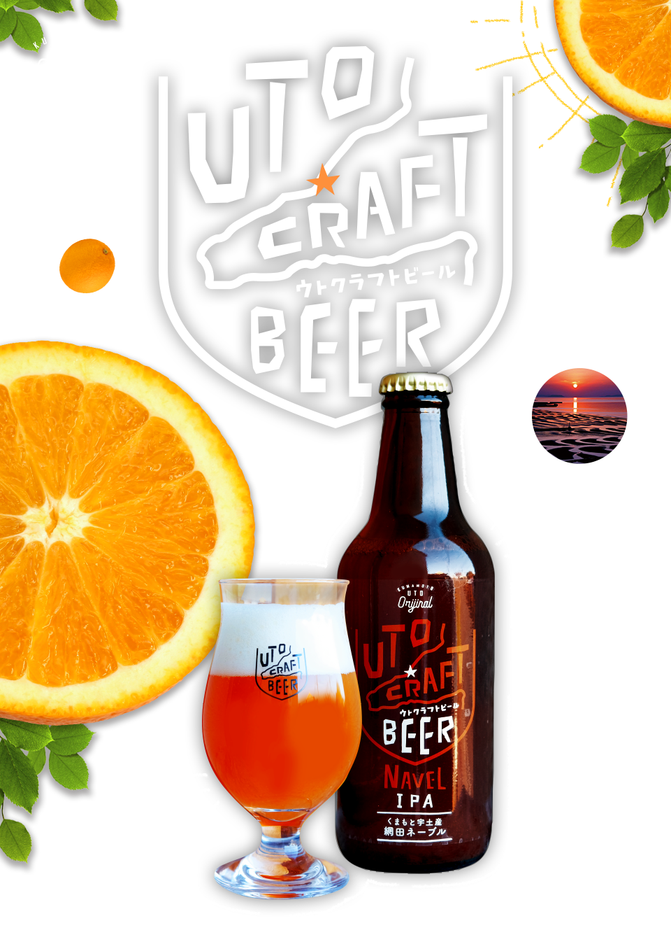 UTO CRAFT BEER